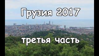 Грузия 2017 3 часть