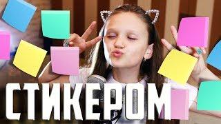 СТИКЕРОМ  |  Ксения Левчик  |  cover OPEN KIDS ( новое звучание !!! )