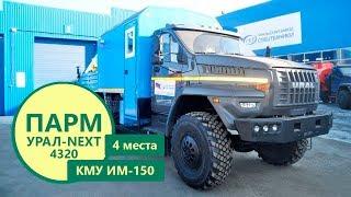 ПАРМ Урал-NEXT 4320-6952-72Е5Г38 с КМУ ИМ-150