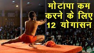 मोटापा कम करने के लिए 12 योगासन   स्वामी रामदेव