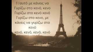 Indila Tourner dans le vide Traduction grecque