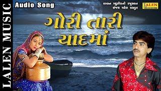 GORI TARI YAAD MA | RAJDEEP BAROT -  VANITA BAROT | LATEST GUJARATI SONG | LALEN MUSIC