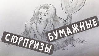 """Бумажные сюрпризы / """"Русалки"""" и другие коллекции"""
