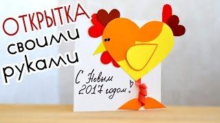 Новогодняя ОТКРЫТКА / Символ 2017 года ПЕТУШОК