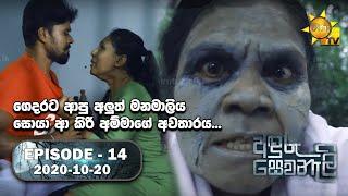anduru-sewaneli-episode-14-2020-10-20-1