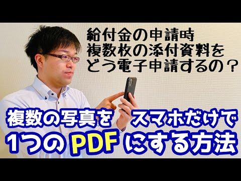【給付金の電子申請時に使える】複数の写真を1つのPDFに変換する方法