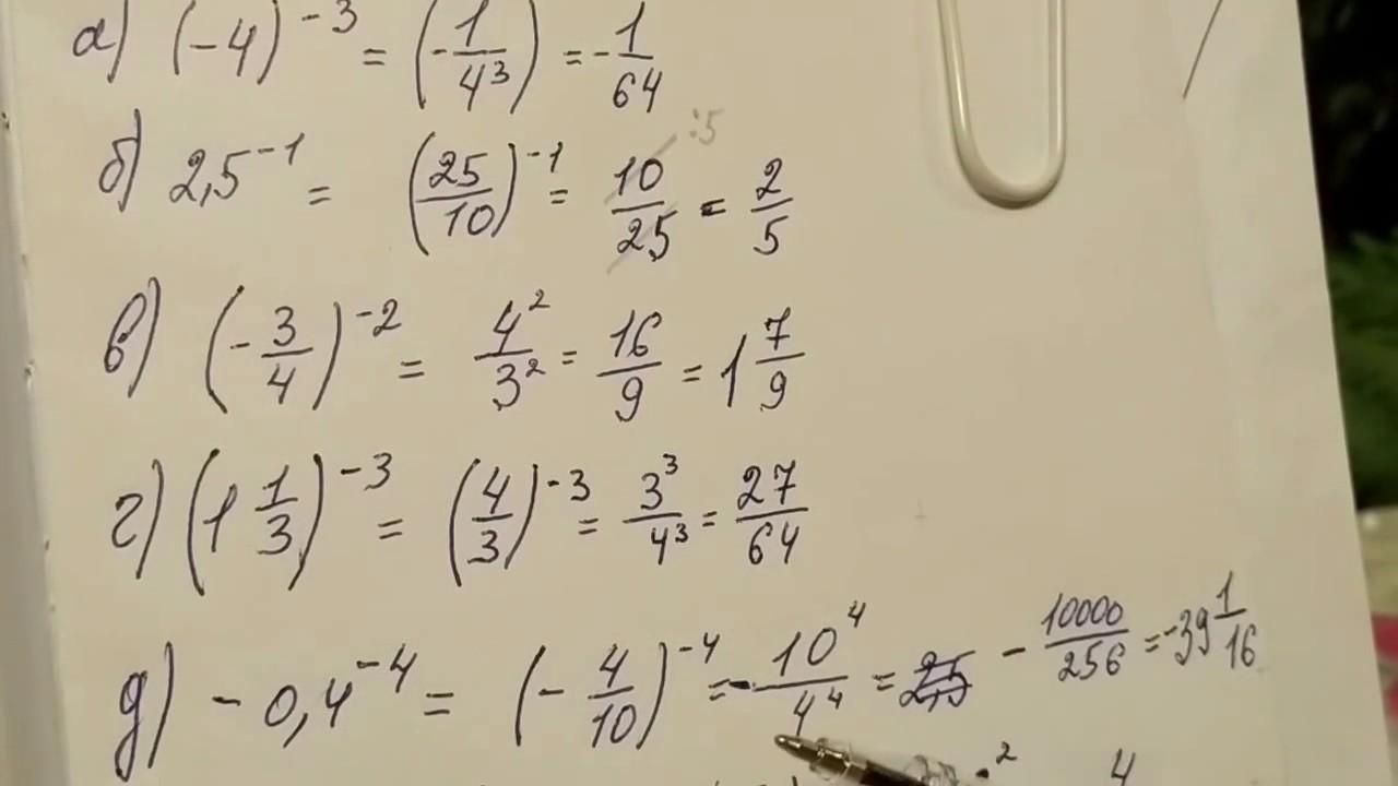 уравнения со степенью с натуральным показателем