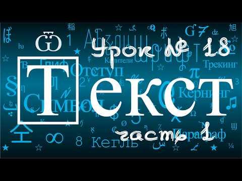 18/1.Adobe Illustrator.Инструмент ТЕКСТ создание строчного и блочного текста.