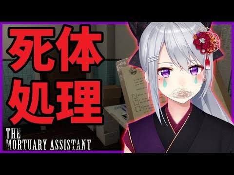 【The Mortuary Assistant】死体処理を致します。【にじさんじ / 樋口楓】