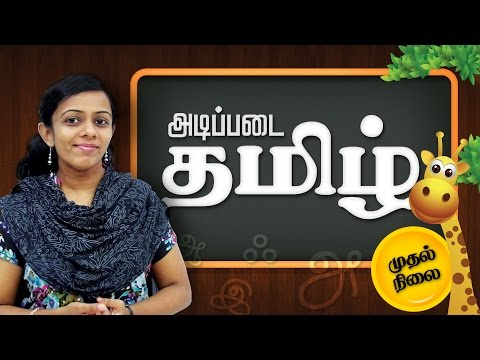 Learn Tamil (PART - 01)- Pre School Education - Adipadai Tamil - Educational Videos for Kids