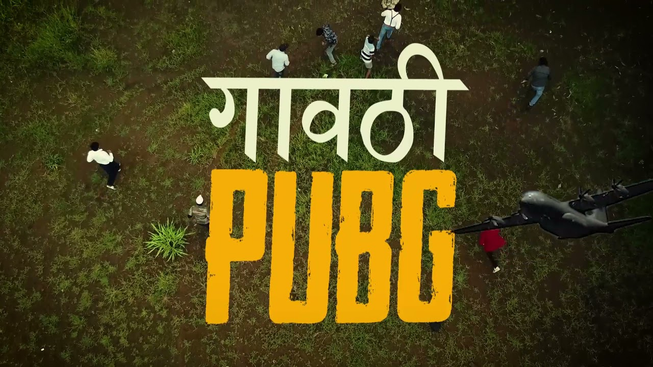 गावठी PUBG   BGMI Trailer