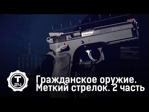 Меткий стрелок. 2