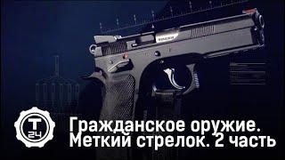 Меткий стрелок. 2 часть   Гражданское оружие   Т24