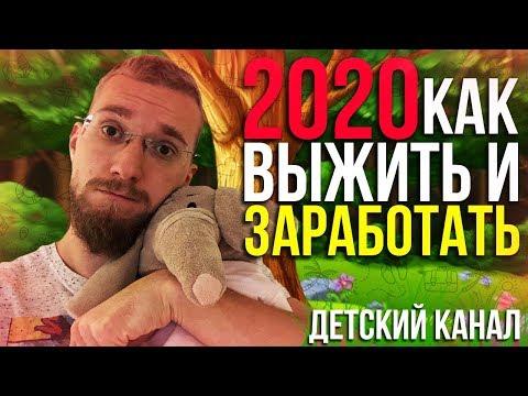 Детские каналы блокируют? Заработать на детский контент 2020! Youtube Coppa!
