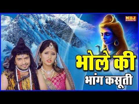 Bhole Ki Bhang Kasuti Se !! Latest Haryanvi Bhole Baba Bhajan 2017 !! Sanjay Verma , Anjali Raghav