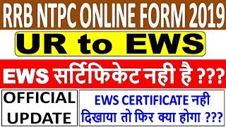 RRB NTPC Online Form 2019    UR to EWS Change/Edit Process    अभी EWS Certificate चाहिए या नही