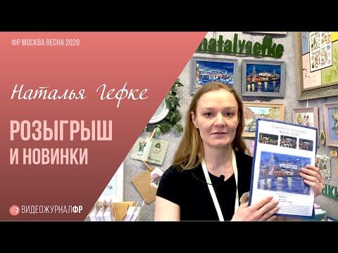 РОЗЫГРЫШ и новинки от Натальи Гефке