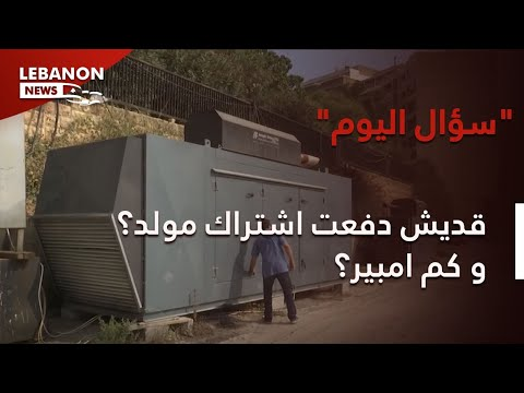 """""""رح نبيع الكلى والطحال"""" لندفع للاشتراك.. هكذا جاوب لبنانيون، ماذا عنكم؟"""