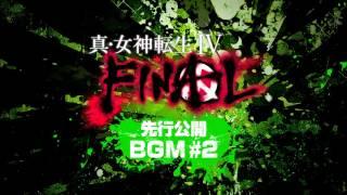 真・女神転生IV FINAL 先行公開BGM#2