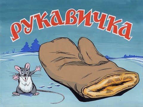 Рукавичка сказка мультфильм