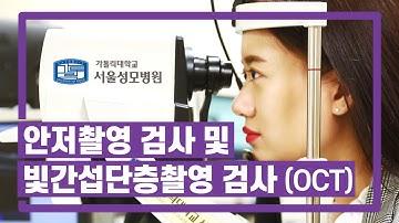 [서울성모병원] 안저촬영 검사 및 빛간섭단층촬영 검사(OCT) 안내