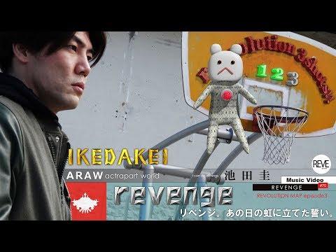 「revenge 」 revolution map episord3- (Music Video) #70