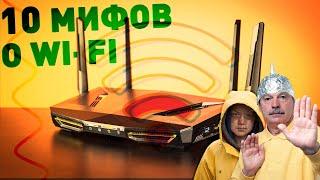 10 МИФОВ о Wi Fi про которые пора забыть