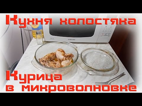 Как я готовлю курицу в микроволновке. Кухня холостяка
