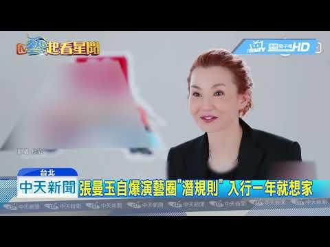 20190618中天新聞 自曝受演藝圈「潛規則」束縛 張曼玉:曾想放棄