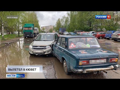 Происшествия в Тверской области сегодня | 25 мая | Видео