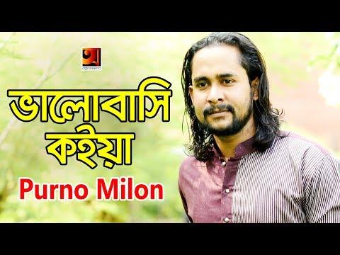 Bhalobashi Koia | by Purno Milon | New Bangla Song 2018 | Official Lyrical Video