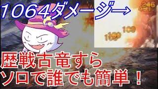 【MHW】斬裂弾よりも強力なライトボウガン新戦術!『睡眠ボマー』を徹底解説!【モンハンワールド】 thumbnail