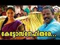 പ്രണവം ശശിയുടെ സൂപ്പര്ഹിറ്റ് നാടന്പാട്ട്   Ketto Snehithare   Nadanpattu Viceo Song Malayalam