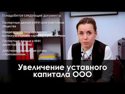 Увеличение уставного капитала ООО