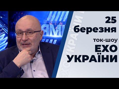 """Ток-шоу """"Ехо України"""" Матвія Ганапольського від 25 березня 2020 року"""