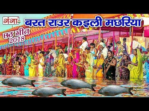 Bhojpuri Chhath Pooja 2018 || Chhath Geet Special..
