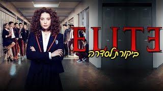 אליטה | ביקורת לסדרה (נטפליקס)