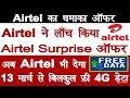Reliance Jio Effect !GOOD NEWS! Airtel New Offer Launch Airtel Surprise After 13 March Free 4G Data