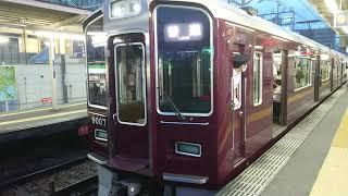 阪急電車 宝塚線 9000系 9007F 発車 庄内駅
