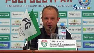 """Дмитрий Парфенов: """"Приятно было наблюдать за самоотдачей команды"""""""