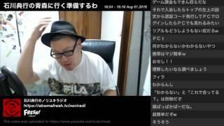 石川典行のノリユキラジオ FRESH! by AbemaTVの有料会員登録はこちらか...