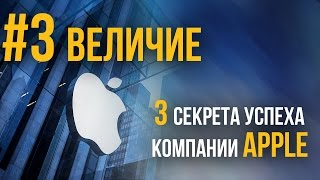 3 секрета успеха компании Apple #3 ВЕЛИЧИЕ