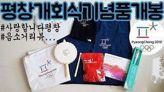 2018 평창올림픽 개회식 기념품 개봉 PyeongChang olympic gift bag