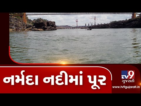 Bharuch: Narmada River Near Golden Bridge Flowing Above Danger Mark | TV9