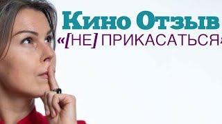 Интимность и сексуальность в фильме эксперименте «[не] прикасайся»