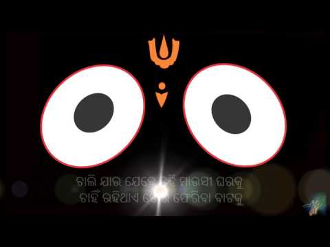 janami thili mun sri gundicha dina with oriya lyrics