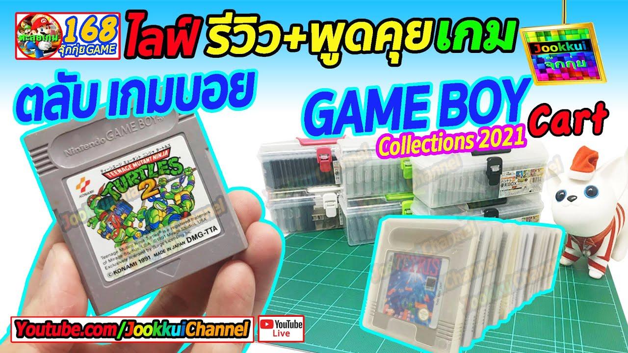 ตลับ เกมบอย ที่สะสม GameBoy Cart Collections 2021🔴จุ๊กกุ่ย รีวิว เกม [EP.168]