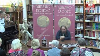 Андрей Кураев в Главном книжном