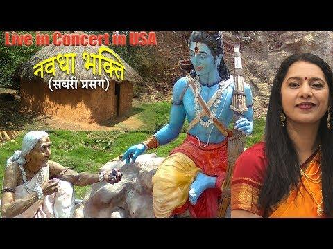 Bhojpuri Video Song (2018) USA| Sabri Prasang of Ramcharitmanas - Thumri tune | Swasti Pandey | सबरी