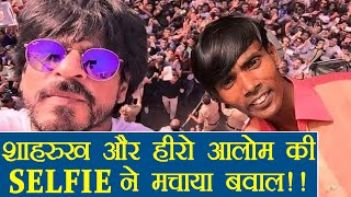 Shahrukh Khan SELFIE with Hero Alom is GOING VIRAL; Watch | FilmiBeat
